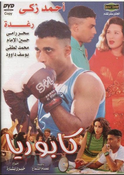 1990-Kaboria-Full